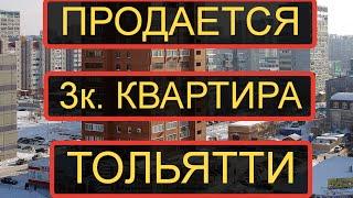 видео квартира тольятти купить