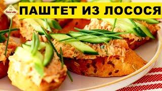 бутерброды на праздничный стол. Риет из лосося удивит ваших гостей. Паштет из рыбы. Моя Dolce vita