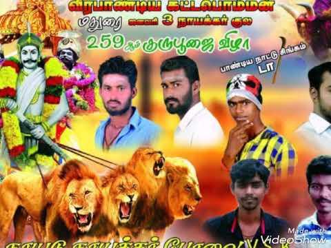 Ragavamani Nayakar 2018