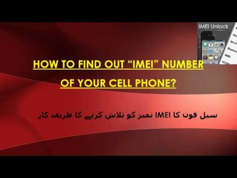 how to find your phone number on iphone how to find out imei number of your cell phone 20840