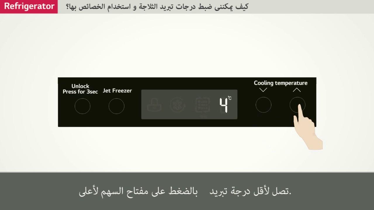 ثلاجة إل جي ضبط درجات تبريد الثلاجة Lg Refrigerator Adjusting Temperature Controls Youtube