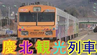 【韓国・KORAIL】慶北観光列車に乗車