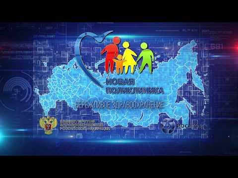Бережливая поликлиника в регионах России - первые итоги