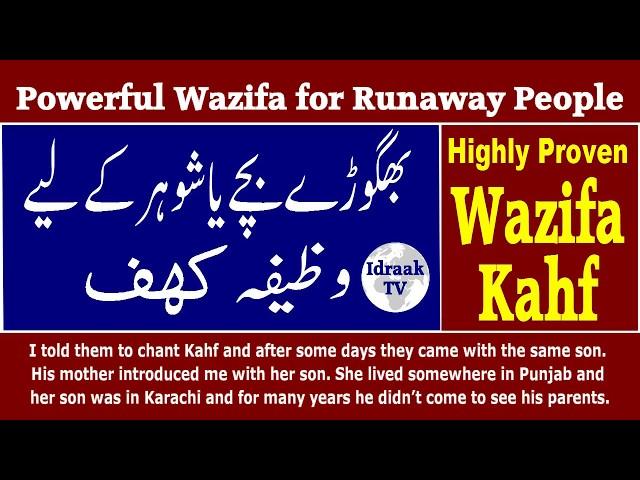 Ubqari Wazifa Kahf for Runaway People   Qurani Wazaif   Ubqari English Media   Idraak TV   YouTube