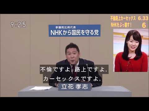 政見放送で「不倫路上カーセックス」と「NHKをぶっ壊す」を何回言ったか数えてみました。又、N国党が特に訴えたかった重要な事項に、解説等を挿入してみました。