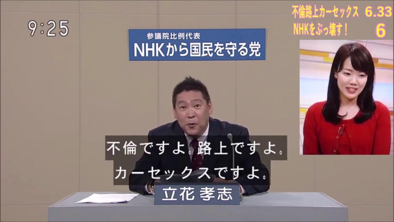 カー セックス nhk NHKアナの早川と斉藤のカーSEX画像・フライデースクープ