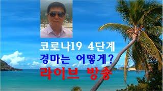 경마/7월12일 라이브 방송#4단계 경마는 어떻게되나?…