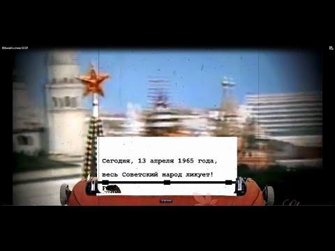 Крутое слайд шоу на Юбилей в стиле СССР