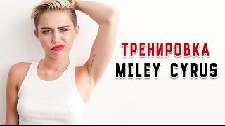 Тренировка Miley Cyrus для похудения ног. Упражнения для ягодиц.