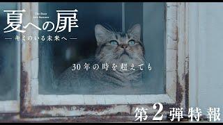 『夏への扉 ーキミのいる未来へー』特報2