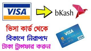 Visa Card to Bkash Money Transfer⚡যেকোন ব্যাংকের ভিসা কার্ড থেকে বিকাশে টাকা ট্রান্সফার
