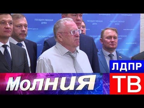 Дайте заработать нищему Трампу! - Жириновский о саммите НАТО