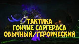 Тактика на Гончих Саргераса - Героический/Обычный режим | Анторус Пылающий Трон