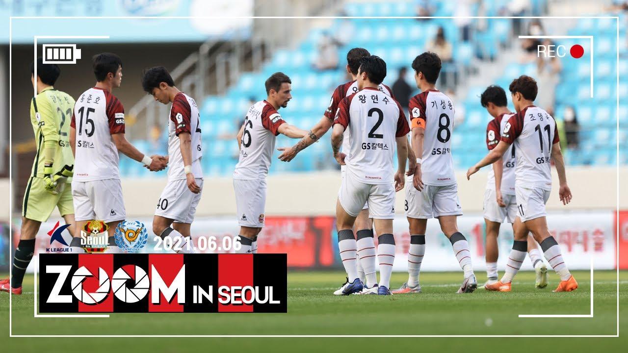 [2021 줌인서울 #17] 서울 VS 대구 (A) K리그1 R15
