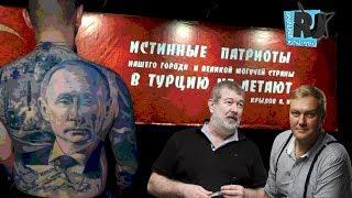Патриотизм головного мозга. Гнилой развод россиян! #ВячеславМальцев