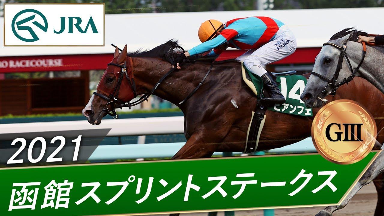 2021年 函館スプリントステークス(GⅢ) | 第28回 | JRA公式