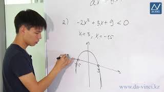 8 класс, 41 урок, Решение квадратных неравенств