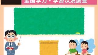 平成29年度全国学力・学習状況調査の概要と、小・中学校国語における特...