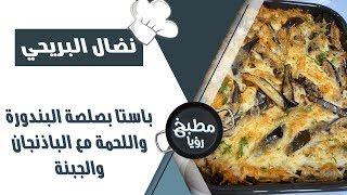 باستا بصلصة البندورة واللحمة مع الباذنجان والجبنة - نضال البريحي
