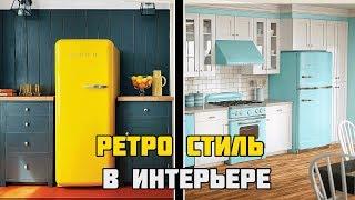 видео Холодильники в ретро-стиле для современного интерьера