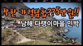 남해 다랭이마을의 착한(?)가격담합 (feat :느티나…