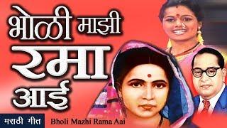 Mata Ramai Song | Bholi Majhi Rama Aai | Bhim Geet | Jay Bhim Song