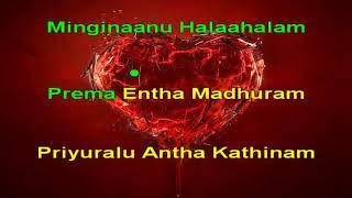 Telugu Karaoke Prema Entha Madhuram Abhinandana 1987
