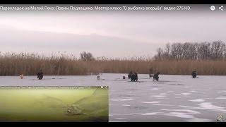 Первый лёд: Ловим Подлещика. Мастер-класс 275HD. Catching bream from the thin ice in a small river