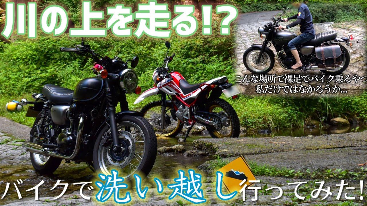 道の上に川が!?バイクで多賀の洗い越しに行ってみた!【冒険】