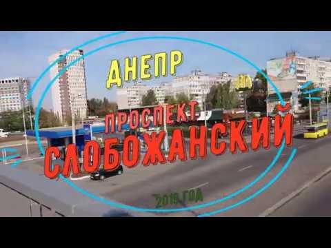Днепр. Проспект Слобожанский. 2019 год.
