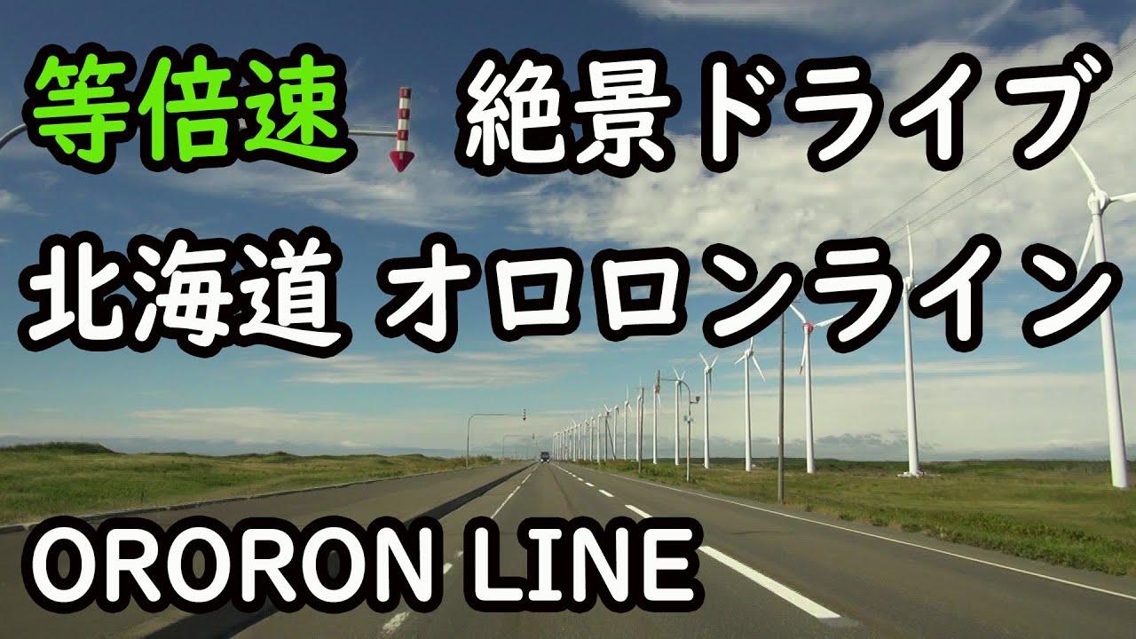 【等倍速 車載動画】絶景ドライブ オロロンライン 北海道道106号線  Ororon Line
