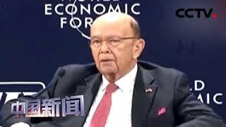 [中国新闻] 封堵华为 美部长罗斯遭印企现场驳斥 | CCTV中文国际