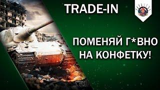 ОБМЕН ПРЕМИУМ ТАНКОВ / TRADE-IN В WoT