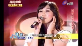 20110716超級偶像_上海陳婕_後知後覺