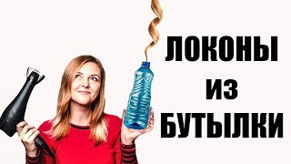 🧞‍♂️😀 ЛОКОНЫ ИЗ БУТЫЛКИ 😀🧞‍♂️ TESTER INSTAGRAM HACKS - WATER BOTTLE CURLS