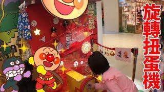 旋轉扭蛋機 我們在麵包超人博物館 九州福岡遊樂園 超歡樂多個機關才會掉下來的扭轉要一直轉才會掉下來哦! 玩具開箱一起玩玩具Sunny Yummy Kids TOYs