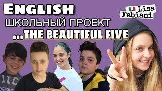 English! Школьный проект... The Beautiful Five | #italia #lisafabiani