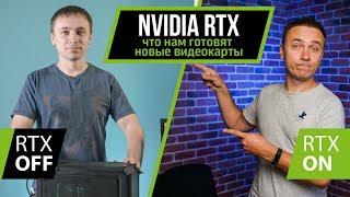 NVIDIA RTX - что нам готовят новые видеокарты - обзор от Олега