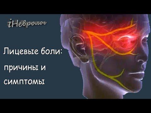 Болит левая часть лица