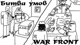 БИТВА УМОВ: War Front