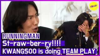 [HOT CLIPS] [RUNNINGMAN] It's a rare that KWANGSOO didn't betray others😈 (ENG SUB)