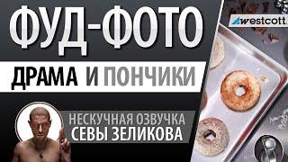 Фуд-фотография: Большие пончики, драма и тилт-шифт