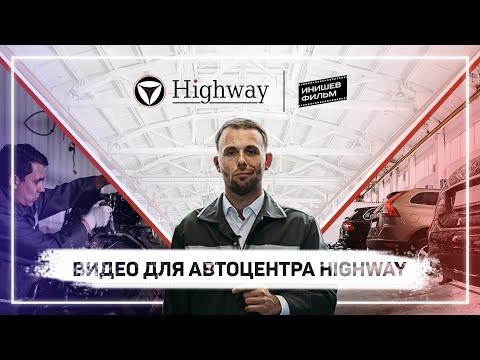 Реклама автоцентра «HighWay»