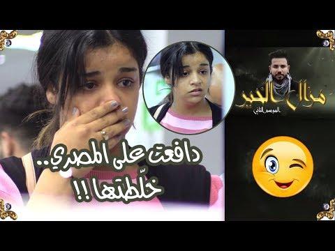 مزال الخير 2/ إهانة مصري في الجزائر...شاهد ماذا حدث