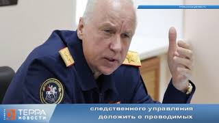 Новости Самары. Терра. 29 июля 2021 года