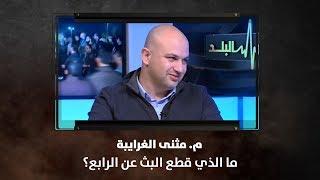 م. مثنى الغرايبة - ما الذي قطع البث عن الرابع؟