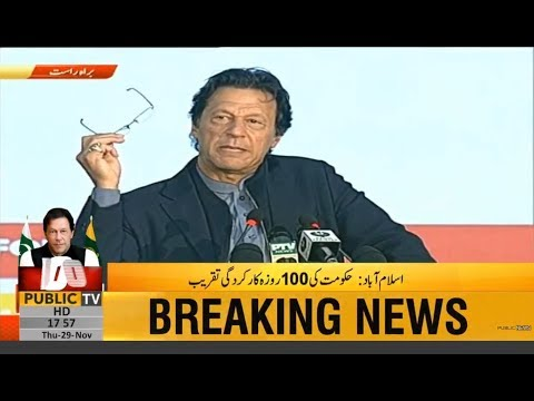 PM Imran Khan speech at PTI 100 Days ceremony | 29th November 2018