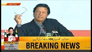 PM Imran Khan speech at PTI 100 Days ceremony | 29th November 2018