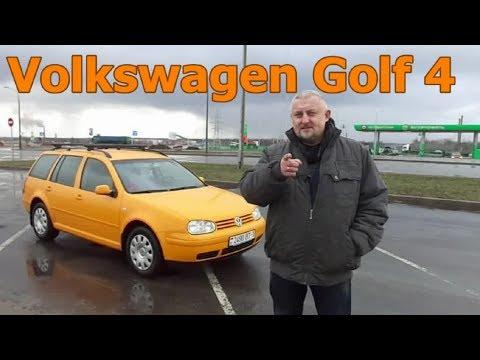 """Фольксваген Гольф 4/Volkswagen Golf 4,  """"Народный автомобиль"""" который меня  удивил. Видеообзор."""