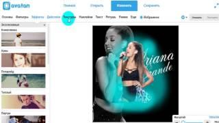 Avatan урок #1 с Ariana Grande